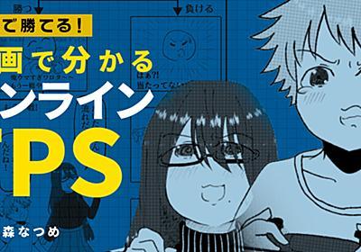 【漫画】これで勝てる!漫画で分かるオンラインFPS | オモコロ