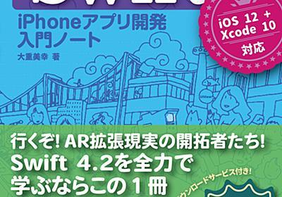 本紹介:大重さんのXcode10 + Swift4.2本「詳細! Swift iPhoneアプリ開発入門ノート iOS12 + Xcode 10対応」     MUSHIKAGO APPS MEMO