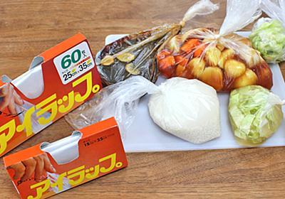 耐熱ポリ袋「アイラップ」があれば、お鍋ひとつで定食が作れる!? - 価格.comマガジン