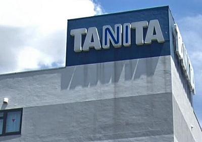 タニタの働き方改革「社員の個人事業主化」を労働弁護士が批判「古典的な脱法手法」 - 弁護士ドットコム