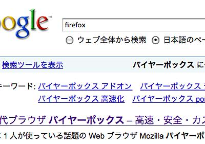 Firefoxの名前をかわいくするGreasemonkeyスクリプト - 頭ん中