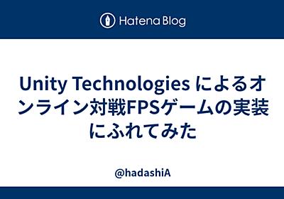 Unity Technologies によるオンライン対戦FPSゲームの実装にふれてみた - やってる