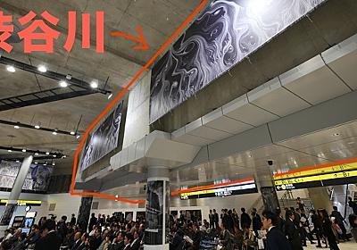 渋谷川が天井から飛び出す広場ができた :: デイリーポータルZ