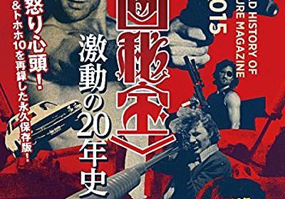 Amazon.co.jp: <映画秘宝>激動の20年史 (洋泉社MOOK): Books