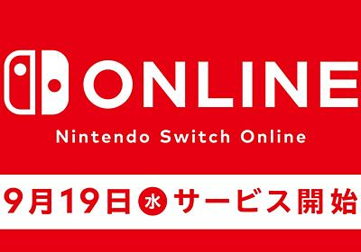 「Nintendo Switch Online」が9月19日に正式スタート。月額300円からでオンラインプレイに必要、ほか複数の特典も
