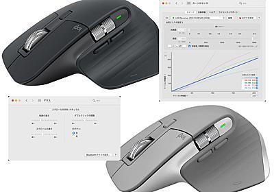 Macのマウスはポインター加減速が激ウザい件 - ケータイ Watch