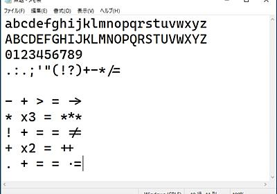 Microsoft、ターミナル・コードエディター向けの新フォント「Cascadia Code」を発表 - 窓の杜