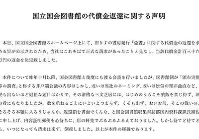 「亞書」制作者がコメントを発表 国立国会図書館の対応に不満 - ねとらぼ