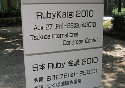 Rubykaigi2010にいってきた - ユメモヤ7