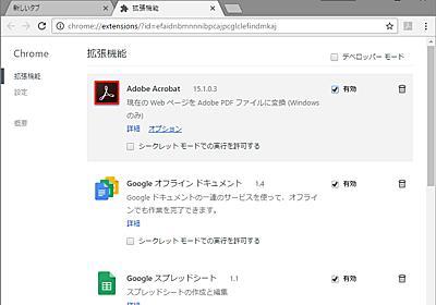 Adobe、WebページをPDF変換するGoogle Chrome拡張機能を「Acrobat Reader」に同梱 - 窓の杜