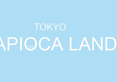 サニーサイドアップと電通の商業施設jing (ジング)、名前負けにも程がある東京タピオカランドを開催させてしまう : 市況かぶ全力2階建