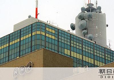NHK、受信契約巡りサイトに警告文「違法行為に対処」:朝日新聞デジタル