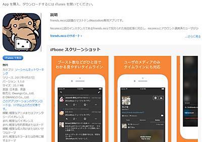 ドワンゴもマストドンアプリ公開 複数インスタンス切り替えOK - ITmedia NEWS