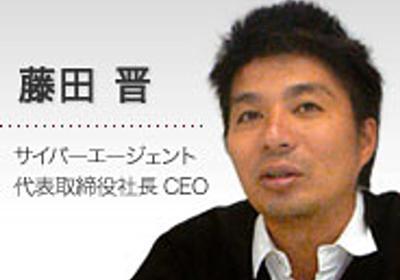 退路を断ったアメーバ黒字化の感慨とその先--サイバーエージェント藤田社長の次の設計図:インタビュー - CNET Japan