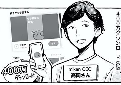 英語アプリ「mikan」が語る、高校生10万人を集めた選手権施策と、ヘビーユーザーの「共通項分析」で継続率を40%改善した話|アプリマーケティング研究所