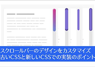 CSSでスクロールバーをカスタマイズする方法を徹底解説 -古いCSSと新しいCSSでの実装のポイント | コリス