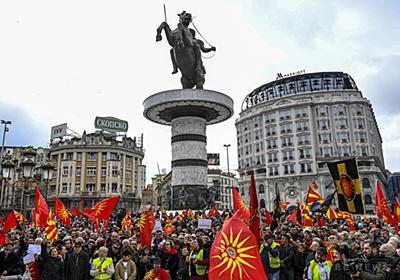 マケドニア、国名変更でギリシャと合意 「北マケドニア」に 写真5枚 国際ニュース:AFPBB News