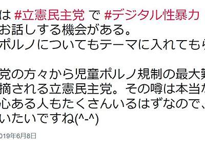 伊藤和子氏「立憲民主党は児童ポルノ規制の最大難関、との噂がある」〜それへの反応と議論 - Togetter