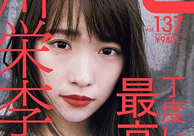 「クイック・ジャパン」が川栄李奈を大特集 人気の秘密に迫る40P - NEWS | 太田出版ケトルニュース