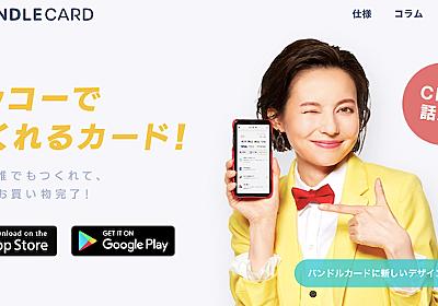 『バンドルカード』の使い方は?App StoreやAmazonでも使える?   Ridii