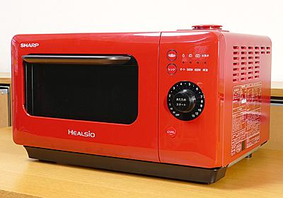【家電製品ミニレビュー】食材に合わせた温め直しも、パンのリベイクも「ヘルシオ グリエレンジ」で大満足! - 家電 Watch