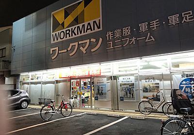 ワークマンのジャケットを買ったらカバンやバッグがいらなくなった (1/2) - ITmedia NEWS