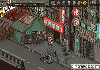 ドット絵フリーシナリオADV『RemainOnEarth』開発中。衰退しつつある地球最後の街、13番街で描かれる物語 | AUTOMATON