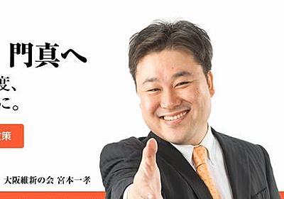 大阪府 門真市長選「大阪維新の会 公認 市長候補 宮本 一孝」 - 橋下維新ステーション