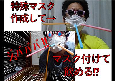 コロナ対策しながら飲める画期的なマスクを開発しよう! - oyayubiSANのブっ飛びブログ