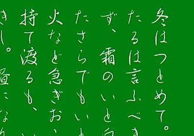 年賀状にピッタリ? 流麗・闊達な筆致が魅力の無料手書きフォント「しょかきさらり(行体)」【レビュー】 - 窓の杜