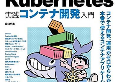 Docker/Kubernetes 実践コンテナ開発入門:書籍案内|技術評論社