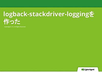 Logback stackdriver-loggingを作った