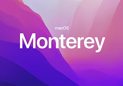 macOS Monterey、M1 Mac限定の新機能をピックアップ - こぼねみ