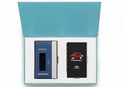 テープは不要に。なつかしのソニーのウォークマン「TPS-L2」、40周年を記念して復刻 | ギズモード・ジャパン