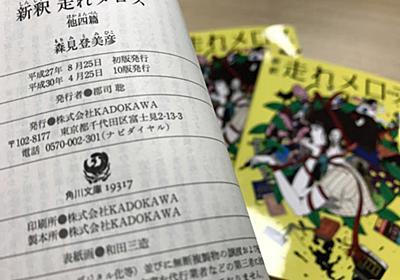 KADOKAWA、書店と直接取引3倍に 「取次」介さず翌日配送も  :日本経済新聞