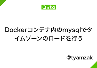 Dockerコンテナ内のmysqlでタイムゾーンのロードを行う - Qiita