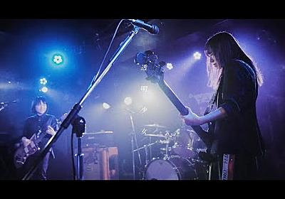 PEDRO [BiSH AYUNi D Solo Project] / 透明少女 [Covered by NUMBER GIRL / Live at 新代田FEVER] - YouTube