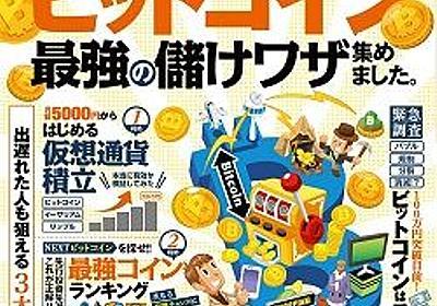 ビットコイン200万円台、日本円に次いで全通貨5位の時価総額に : 市況かぶ全力2階建