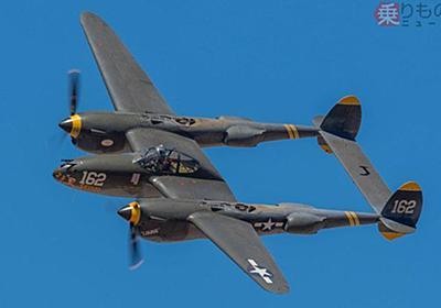 飛行機の「双胴機」なぜそのカタチ? P-38「ライトニング」ほか、それぞれのワケ(写真10枚) | 乗りものニュース