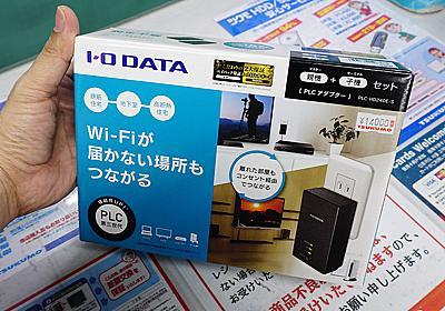 第3世代のHD-PLCアダプタ「PLC-HD240E」が発売、アイ・オー製 - AKIBA PC Hotline!