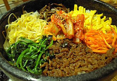 石焼きビビンバの作り方 | 韓国料理レシピ