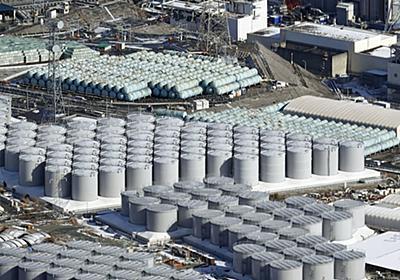 原発処理水の海洋放出決定 2年後めど、100倍以上に希釈: 日本経済新聞