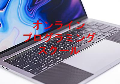 【無料体験あり】おすすめオンラインプログラミングスクール7選! - 電脳ヨーグルト