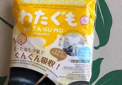 今日も「let's go ダイソー!!」100均主婦 - miyuremamaのブログ