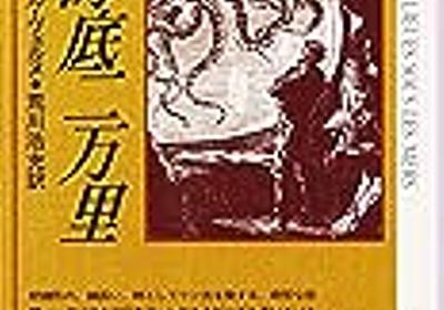 読んでないとヤバイ(?)ってレベルの名作SF小説10選 - デマこいてんじゃねえ!