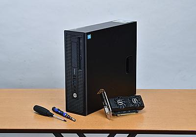 ゲーミングPCが4万円チョイで手に入る方法、教えます ~ 中古PC+新品ビデオカード活用術 ~ - AKIBA PC Hotline!