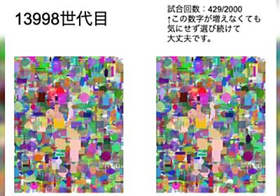 どうしちゃったの!?遺伝的アルゴリズムで作るエッチな画像から顔もおっぱいも消失「進化の崩壊まで再現された」 - Togetter
