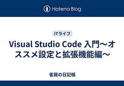 Visual Studio Code 入門~オススメ設定と拡張機能編~ - 雀巽の日記帳