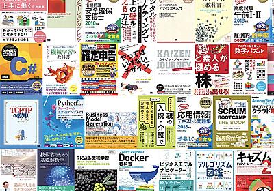 Kindleセール開始【50%OFF】全点対象 翔泳社フェア (2018.2.15) : キセブ - Kindleセール情報まとめブログ