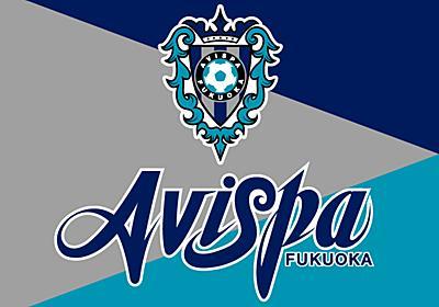 デスクワークボランティアについて | アビスパ福岡公式サイト | AVISPA FUKUOKA Official Website